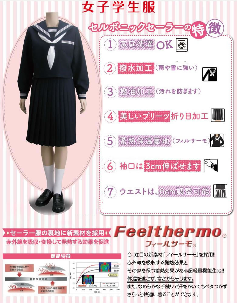 女子制服 セーラー服 姫路
