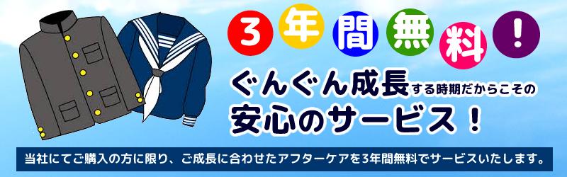 山田屋制服のアフターサービス